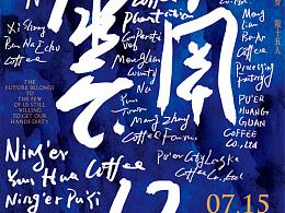 少数派 云南咖啡top12分享