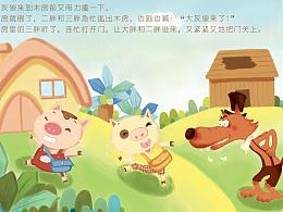 《三只小猪》改编绘本其中一幕