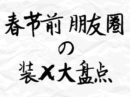 《春节前朋友圈装X大盘点》