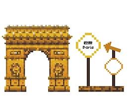 像素建筑 之 凯旋门