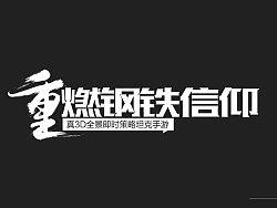 一些字体整理 by JoeyZhou周宇