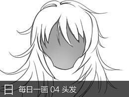 每日一画_04_头发