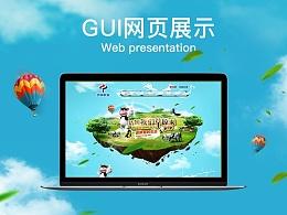 光明网站GUI展示  (企业网站 合成海报 牛奶 液体 )