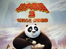 《功夫熊猫3》上映倒计时动画海报