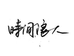 文字练习九