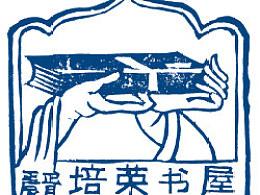 本朴中国·舍相·汪涵先生·培荣书屋