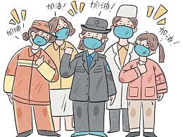 抗击病毒小漫画