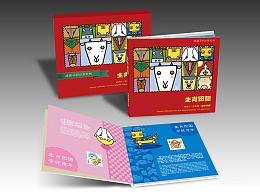 2015年《生肖团圆》第三轮生肖邮票全集邮册设计