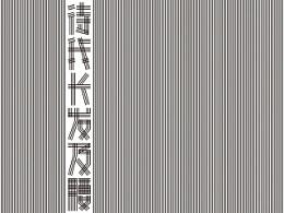 【字言字语】字体设计小结