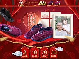 2016天猫双12年终盛典老北京棉布鞋双十二官方承接页
