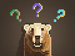 一只像素熊