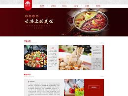 企业官网改版