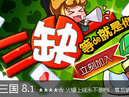 棋牌类 banner 字体 临摹