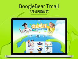 BooieBear天猫旗舰店4月份首页《保卫地球》