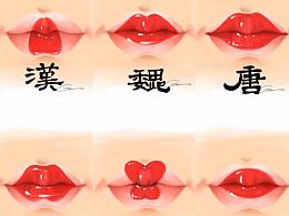 中国古代各朝代唇妆插画