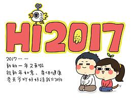 """再度学习""""肥志""""漫画—为偶像送上2017新年祝福"""