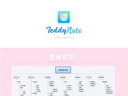 App---便签Teddynote