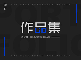 2017 UI作品集
