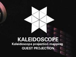 人禾本设计新媒体装置艺术【Kaleidoscope mapping】