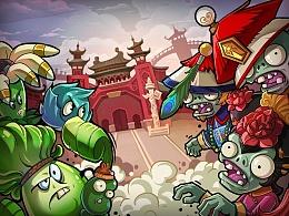 EA—植物大战僵尸Piants vs.Zombies(PVZ)中国风宣传海报设计