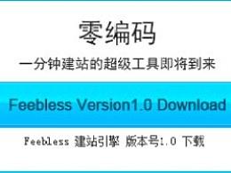 FEEBLESS建站引擎  2月底公测