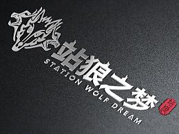 【陌小成】站狼之梦LOGO设计