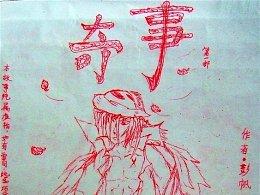 高中手绘漫画涂鸦