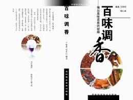 天津科技出版社