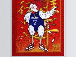 2017 行运鸡年-提前鸡年大吉吧