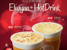 圣诞热饮新品