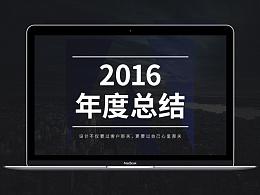 2016年度总结-弗莱蚁