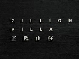 至临山庄logo设计