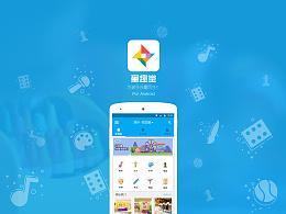 童趣堂Android版界面(附视频展示)