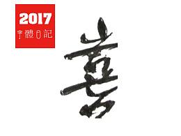 《字体日记第一季》珍惜青春梦一场