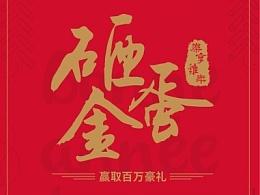 乐卡克新年炫彩礼遇-砸金蛋