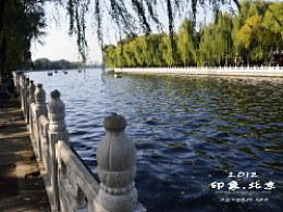 2012.11北京印象