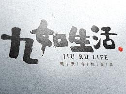 九如生活logo设计