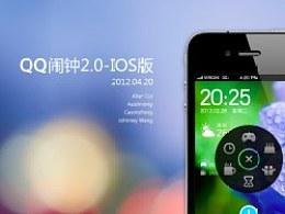 QQ闹钟(现QQ提醒)2.0 界面