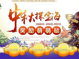 中秋 游戏banner 字体 临摹