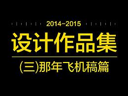 设计作品集(三)2014-2015