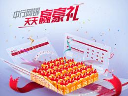 中行网银天天赢海报设计