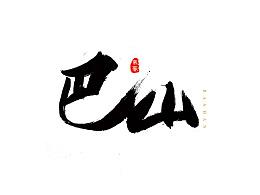 手写毛笔字(一)