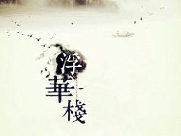 古风海报 | 浮华栈宣传海报