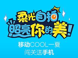 H5小游戏项目-湖南移动暑期活动