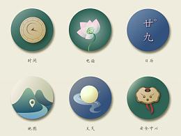 中国风ICON——