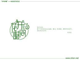 """""""字作多情""""---刘兵克字体日记(第四十期)"""