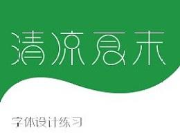 《清凉夏末》字体设计练习