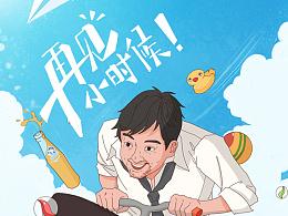 【滴滴儿童节插画海报】再见小时候!