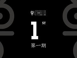 【戊辰设计】字体课堂第一期学生部分作品