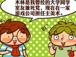 悲催漫画家的幸福生活第12集【老友记1】